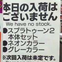 Sprzedaż Switcha w Japonii